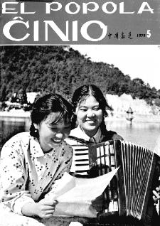 El Popola Ĉinio. n. 5 (1979)