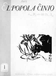 El Popola Ĉinio. n. 1 (1957)