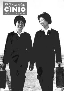 El Popola Ĉinio. n. 3 (1966)