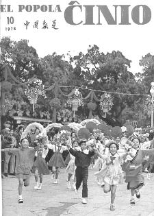 El Popola Ĉinio. n. 10 (1976)