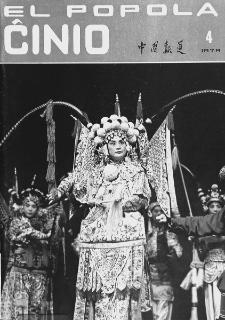 El Popola Ĉinio. n. 4 (1978)
