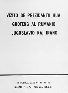 El Popola Ĉinio. (1978). Speciala aldono al n. 11