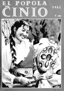El Popola Ĉinio. n. 4 (1988)