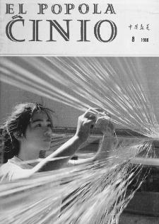 El Popola Ĉinio. n. 8 (1988)