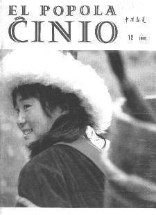 El Popola Ĉinio. n. 12 (1988)