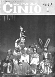 El Popola Ĉinio. n. 1 (1980)