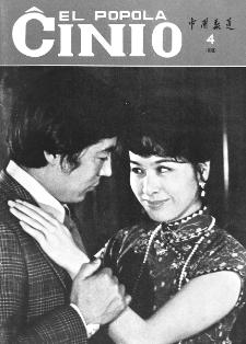 El Popola Ĉinio. n. 4 (1980)