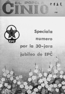 El Popola Ĉinio. n. 5 (1980)