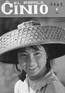El Popola Ĉinio. n. 6 (1980)