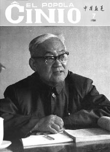 El Popola Ĉinio. n. 7 (1980)