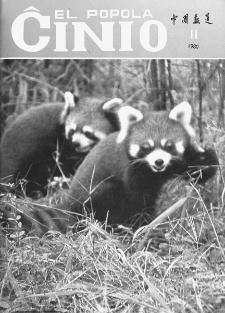 El Popola Ĉinio. n. 11 (1980)