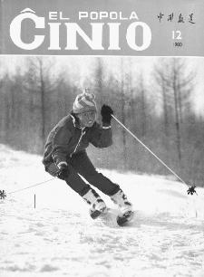 El Popola Ĉinio. n. 12 (1980)