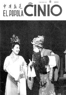 El Popola Ĉinio. n. 8 (1990).