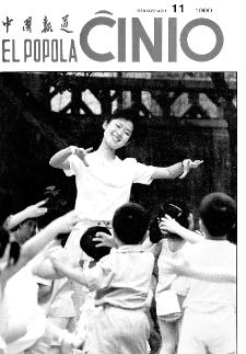 El Popola Ĉinio. n. 11 (1990).