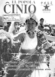 El Popola Ĉinio. n. 12 (2000)