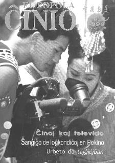 El Popola Ĉinio. n. 5 (1999)