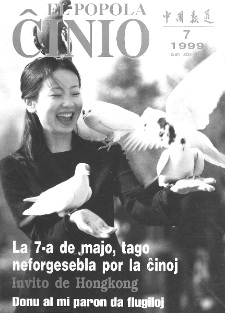 El Popola Ĉinio. (1999)