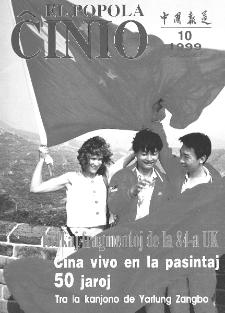 El Popola Ĉinio. n. 10 (1999)