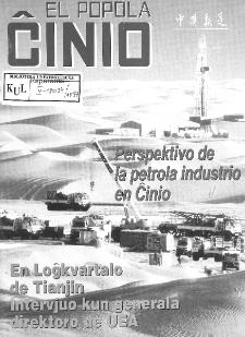 El Popola Ĉinio. n. 4 (1997)