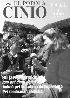El Popola Ĉinio. n. 4 (1998)