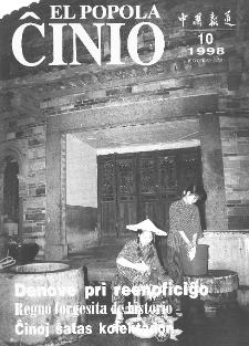 El Popola Ĉinio. n. 10 (1998)