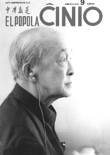 El Popola Ĉinio. n. 9 (1996)