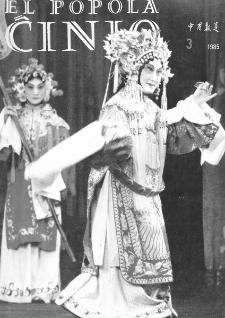 El Popola Ĉinio. n. 3 (1985)