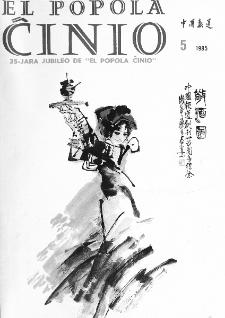 El Popola Ĉinio. n. 5 (1985)