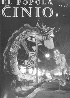 El Popola Ĉinio. n. 8 (1985)