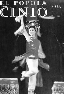 El Popola Ĉinio. n. 2 (1986)