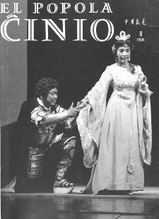 El Popola Ĉinio. n. 8 (1986)