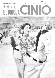 El Popola Ĉinio. n. 7 (1994)
