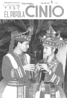 El Popola Ĉinio. n. 1 (1993)
