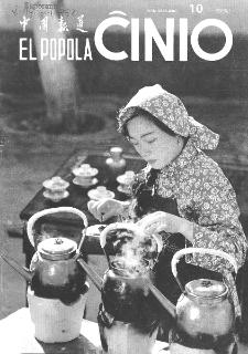 El Popola Ĉinio. n. 10 (1992)