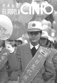 El Popola Ĉinio. n. 10 (1991)
