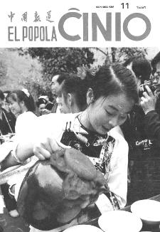 El Popola Ĉinio. n. 11 (1991)