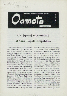 Oomoto. Jaro 49, n. 397 (1974)