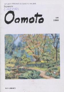 Oomoto. n. 435 (1993)