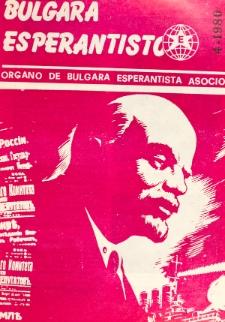 Bulgara Esperantisto. Jaro 49, n. 4 (1980)