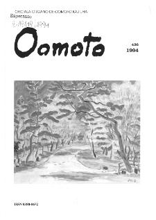Oomoto. n. 436 (1994)
