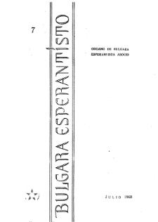 Bulgara Esperantisto. Jaro 32, n. 7 (1963)