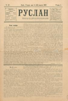 Ruslan. R. 1, č. 57 (1897)