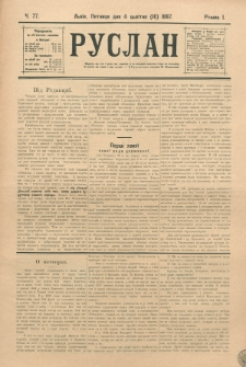 Ruslan. R. 1, č. 77 (1897)