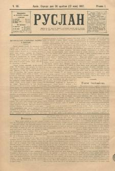 Ruslan. R. 1, č. 96 (1897)