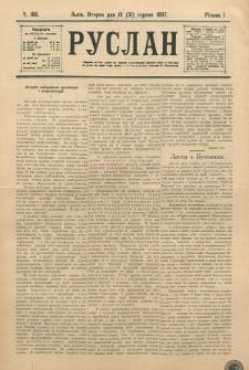 Ruslan. R. 1, č. 186 (1897)