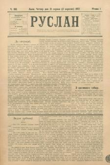 Ruslan. R. 1, č. 188 (1897)