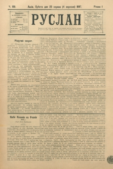Ruslan. R. 1, č. 190 (1897)