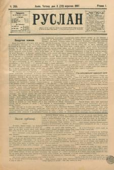 Ruslan. R. 1, č. 205 (1897)