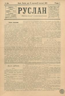 Ruslan. R. 1, č. 214 (1897)