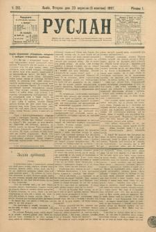 Ruslan. R. 1, č. 215 (1897)